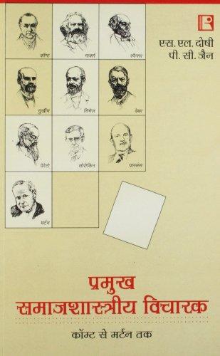PRAMUKH SAMAJSHASTRIYA VICHARAK (Key Sociological Thinkers) (Hindi): S.L. Doshi and