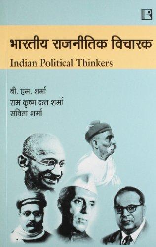 BHARTIYA RAJNITIK VICHARAK (Indian Political Thinkers) (Hindi): B.M. Sharma, Ram