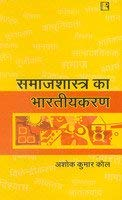 SAMAJSHASTRA KA BHARTIYAKARAN (Indianization of Sociology) (Hindi): Ashok Kumar Kaul