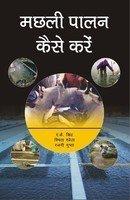 Machali Palan Kaise Kare (Softcover): Singh, A K