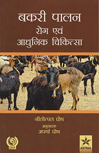 Bakri Palan: Rog Evam Aadhunik Chikitsa (in: Aparna Ghosh,Nilotpal Ghosh