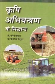 Krishi Abhiyantran ke Siddhant: Fundamentals of Agricultural Engineering (in Hindi): D.V.K. Samuel,...
