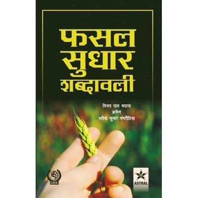 9788170359180: Fasal Sudhar Shabdawali