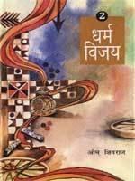 9788170434269: Dharmavijaya: Sampurna Mahabharata para adharita upanyasa (Hindi Edition)