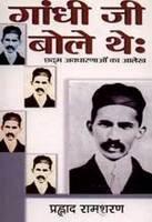 9788170434306: Gāndhī jī bole the: Chadama avadhāraṇāoṃ kā ālekha (Hindi Edition)