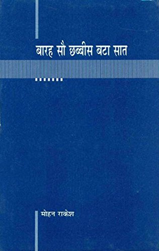 9788170551157: Bāraha sau chabbīsa baṭā sāta (Hindi Edition)