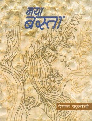 Bhagatasimha, eka jivani (Hindi Edition): Hamsaraja Rahabara