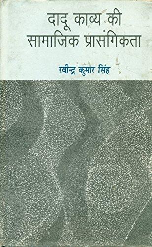 9788170551607: Dādū kāvya kī sāmājika prāsaṅgikatā (Hindi Edition)