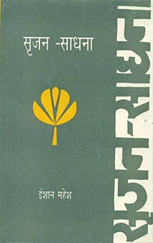 Srijan Sadhna: Ishan Mahesh