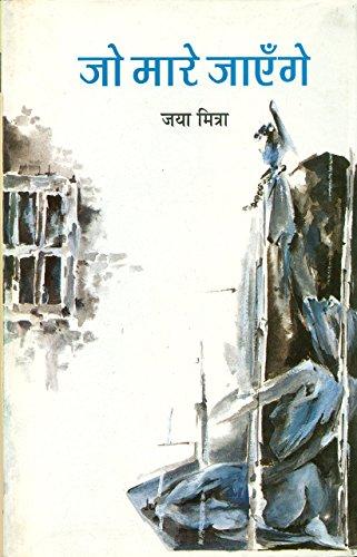 Jo Mare Jayenge: Jaya Mitra Translated