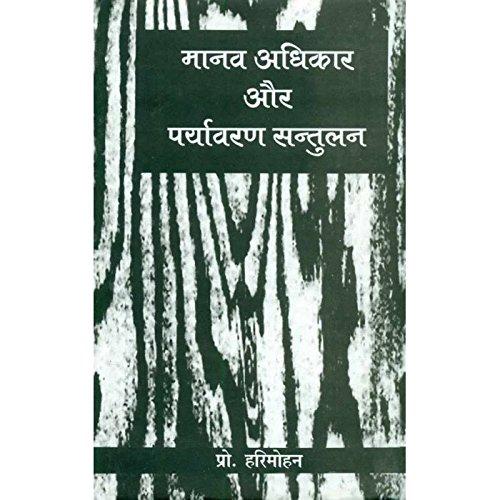 Manav Adhikar Aur Paryavaran Santulan: Prof . Harimohan