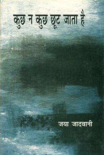 Kuchh Na Kuchh Chhoot Jata Hai: Jaya Jadwani