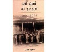 9788170559788: Stri Sangharsh Ka Itihas