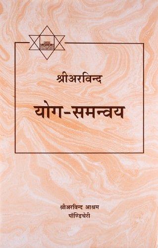 9788170581833: Yoga-samanvay