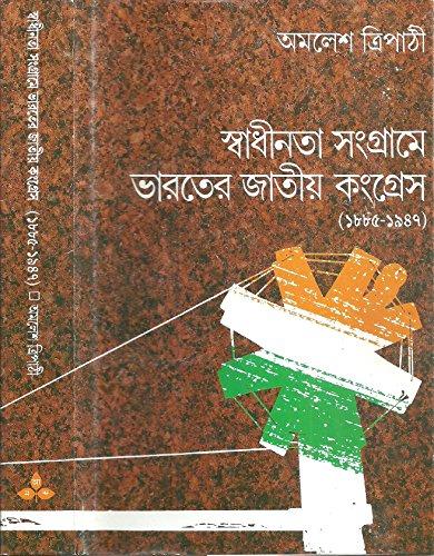 9788170662372: Swadhinata Sangrame Bharater Jatiya Congress (Bengali Edition)