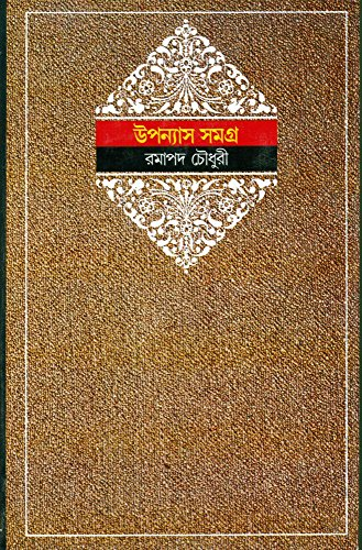 9788170663928: Upanyas Samagra Vol. I (Bengali Edition)