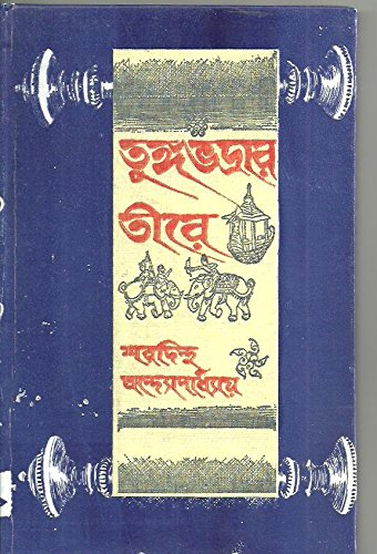 9788170664116: Tungabhadrar Tire (Bengali Edition)