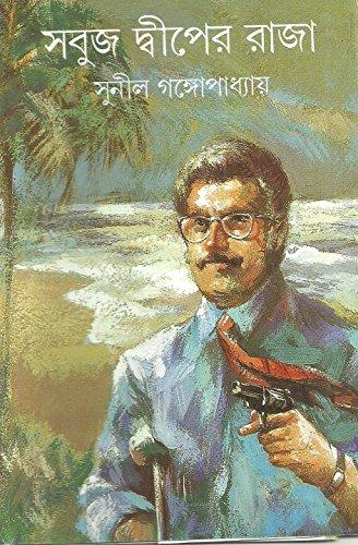 9788170669210: Sabuj Dwiper Raja (Bengali Edition)