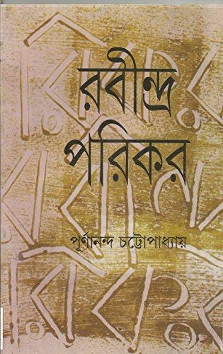 9788170669494: Rabindra parikara (Bengali Edition)