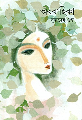 9788170669807: Ababāhikā (Bengali Edition)