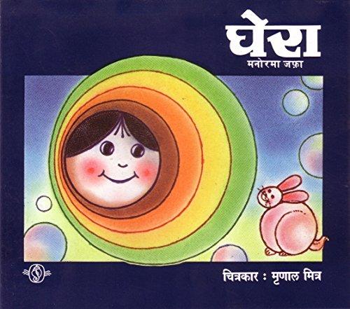 Circle (Hindi): Jafa, Manorama