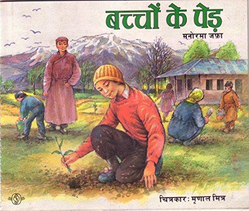 Tree Growers (Hindi): Jafa, Manorama