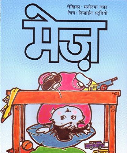 The Table (Hindi): Jafa, Manorama