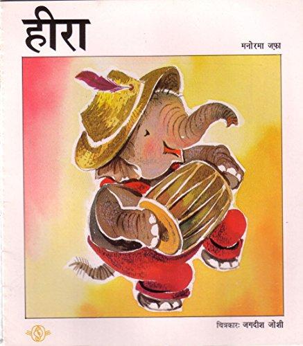 Hira (Hindi): Jafa, Manorama