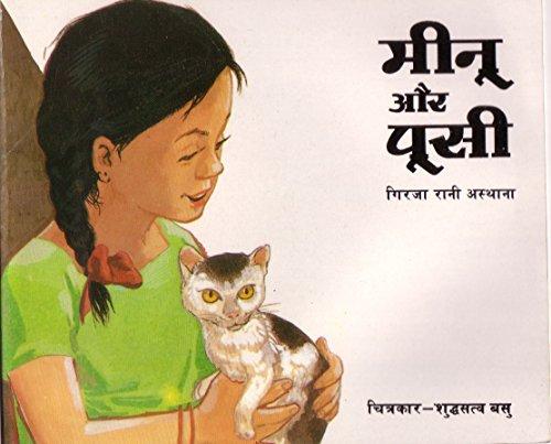 9788170700524: Minoo and Pussy (Hindi)