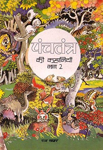 Stories from Panchatantra 2 (Hindi): Manorama Jafa