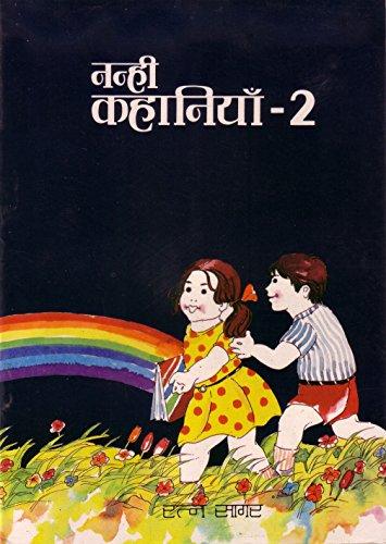 Nanhi Kahaniyan 2: Pratibha Nath Vinita