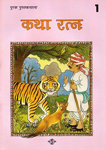 9788170701965: Katha Ratna 1 (Hindi)