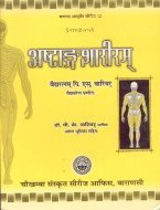 9788170801566: Astangasariram : Ayurvediyasariragranthah ; Concise and Complete Text Book of Human Anatomy and Physiology in Sanskrit with Commentary and Illustrations Compiled for the Use of Ayurveda Colleges