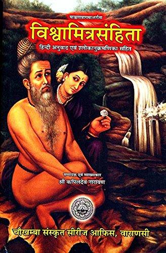 9788170804093: ( ) - Vishwamitra Samhita