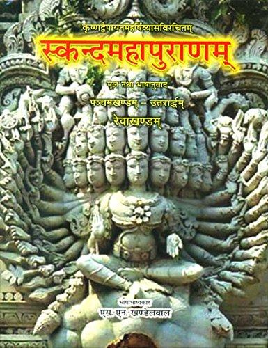 9788170804604: ( ): Skanda Purana - Reva Khanda (Vol-V)