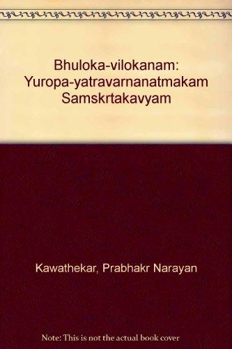 Bhuloka Vilokanam (Kavita Sangraha): Prof. Prabhakr Narayan