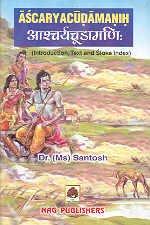 9788170815518: Ascharyachudaamani (introduction, Text & Shloka Index)