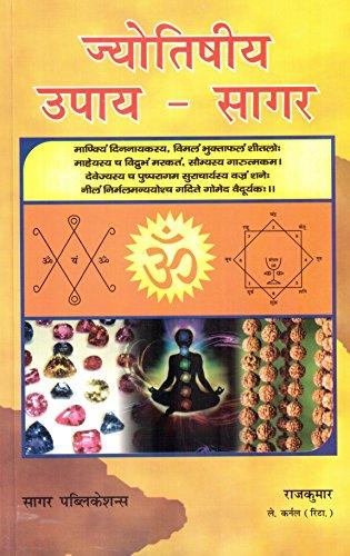 9788170821786: Jyotish Upai
