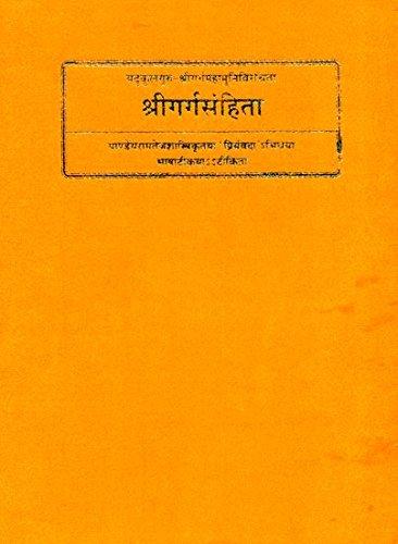 Garga Samhita [Hardcover] (Maharishi Garga)