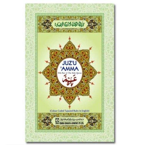 Juzu Amma - with Colour Coded Tajweed: IDARA