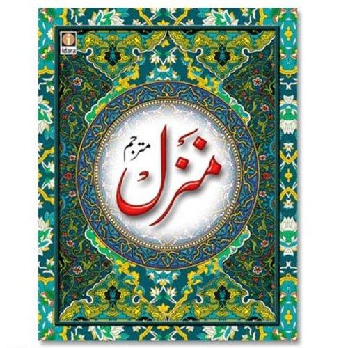 Manzil (Arabic - Urdu) Pocket: Kandhalvi Mohammad Talha