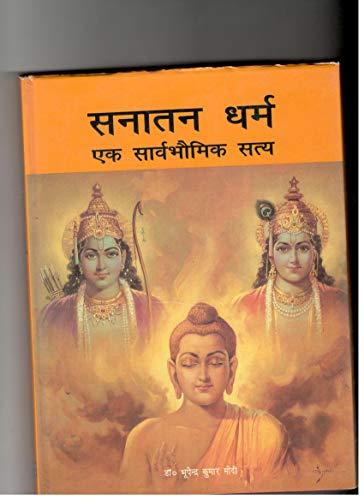 9788171070350: Sanatan Dharm Ek Sarvebhomic Satya
