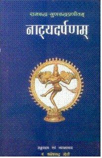 9788171100606: Natyadarpana of Ramachandra and Gunachandra