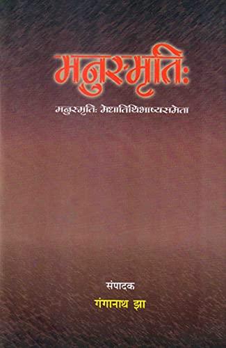 Manusmriti: With the Commentary of Medhatithi, 2: Ganganatha Jha (Ed.)