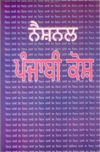 Naishanala Panjabi kosha