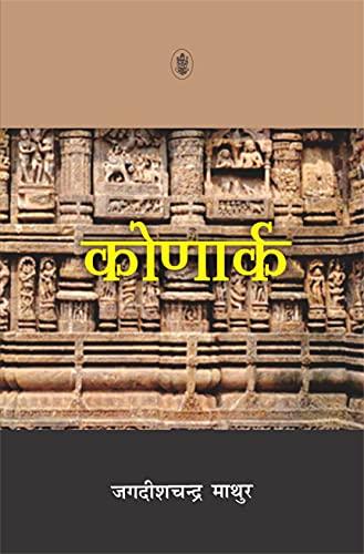 Konark - (In Hindi): Jagdish Chandra Mathur