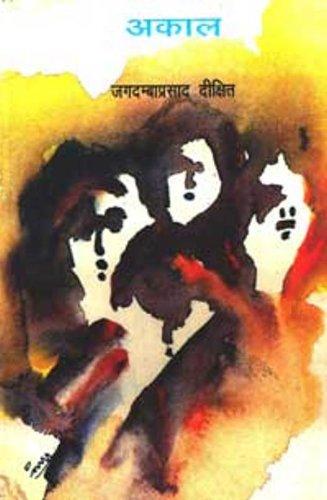 Akaal (Hb): Jagdamba Prasad Dixit