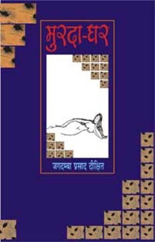 MurdaGhar - (In Hindi): Jagdamba Prasad Dixit