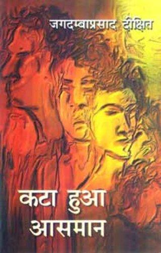 Kata Hua Aasman - (In Hindi): Jagdamba Prasad Dixit