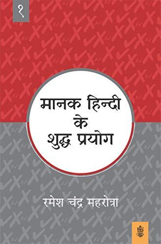 Manak Hindi Ke Shuddh Prayog (Vol. 1-4): Ramesh Chandra Mahrotra